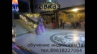 Владикавказ(обучение индийским танцам)СПЕШИТЕ!!!