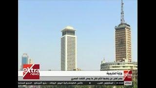 الخارجية: مصر تعلن رفضها التام لكل ما يمس القضاء المصري