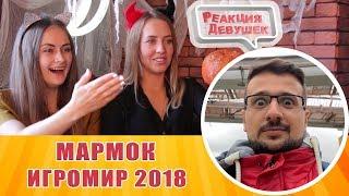 Реакция девушек - МАРМОК - Мой первый визит в Москву. Игромир 2018