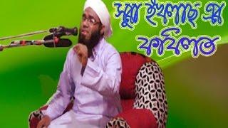 Mufti Sofikul Islam Habibi
