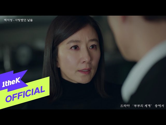 [MV] 백지영 _ 사랑했던 날들 (부부의 세계 OST Part.6)