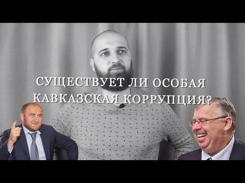 На Кавказе особая коррупция?