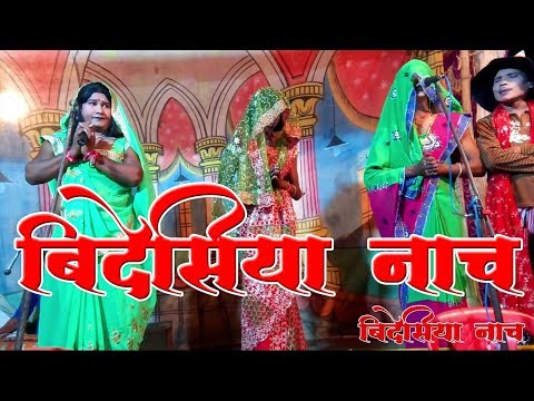 Ankush Brass Band Party And Bidesiya Nautanki Nach Azamgarh Vandana Geet Youtube