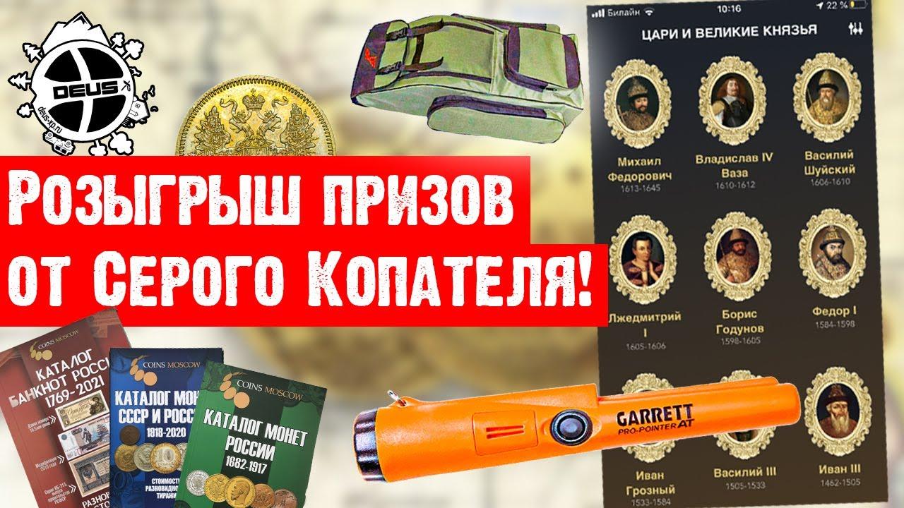 Розыгрыш Призов! Пинпоинтера Garrett, Фирменный рюкзак, серебрянные монеты,40 ключей от приложений!