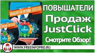 Повышатели продаж JustClick! Заработок на автопилоте