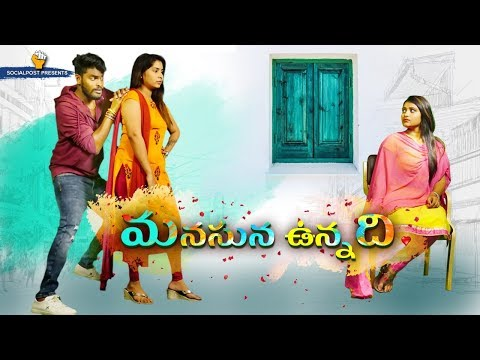 మనసున ఉన్నది  || Manasuna Unnadi Short Film || Latest Telugu ShortFilm || Socialpost Productions