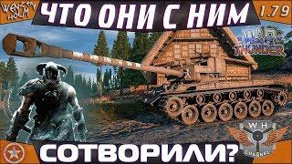 РеБАЛАНС T-26E1-1 в War Thunder [1.79] ✓