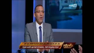 اكتشف كل المعلومات عن صك الاضحية بنك الطعام - رئيس مجلس ادارة بنك الطعام - على هوى مصر