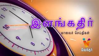 Vendhar tv Morning 7.00 AM News