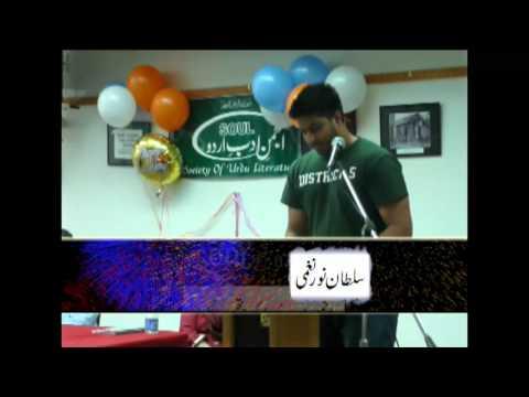 Society of Urdu Literature (SOUL) Turns Four - Part 1