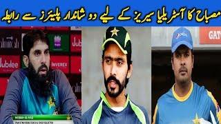 Misbah Ul Haq call Sharjeel Khan and Fawad Alam for Australia Tour 2019 | Pakistan Tour of Australia