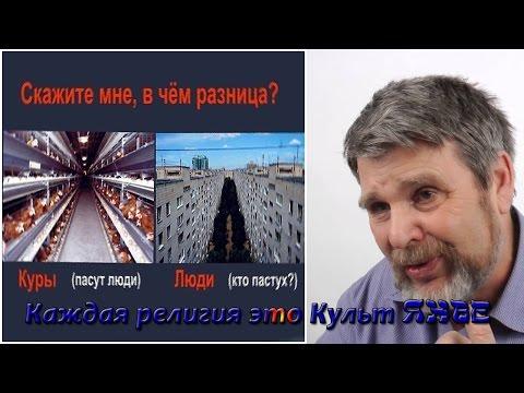 Георгий Сидоров - Каждая религия это Культ Яхве Как помочь Путину?