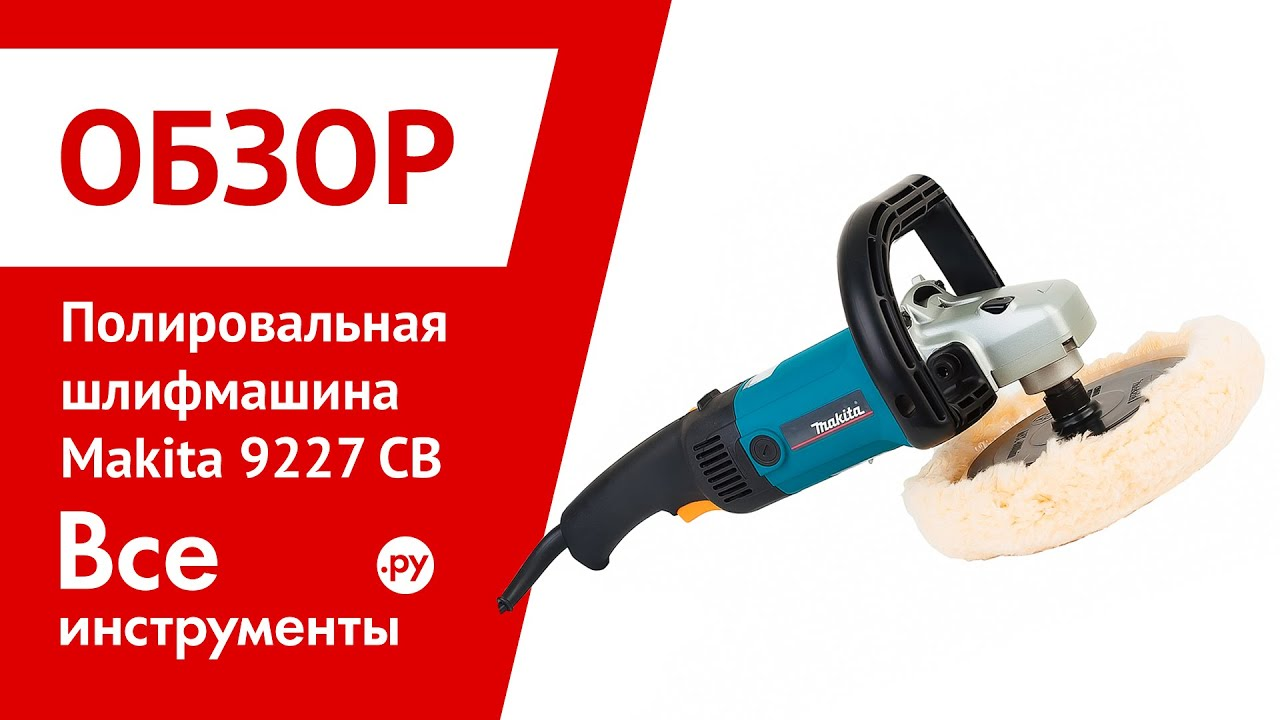 Sep 6, 2017. Price, review and buy makita electronic polisher sander 9227c at best price and offers from souq. Com. Shop power tools at makita dubai.