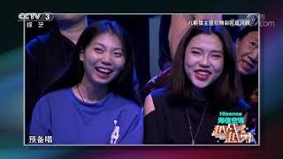 [越战越勇]杨帆演唱长调版《为梦唱响》笑翻全场| CCTV综艺