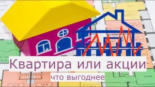 Квартира или акции: что выгоднее(, 2017-01-10T17:35:08.000Z)