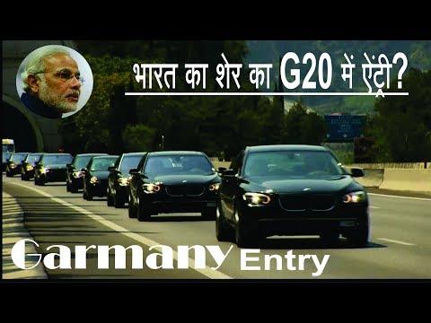 PM Narendra Modi    Entry iN G20 Germany 2017    खतरनाक एंट्री    Speech    Security    Kpeworld