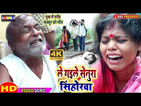 #VIDEO   हमर पति मरल भूख से   Shilpi Raj   गरीब मजदूर की मौत    New Bhojpuri Sad Song #गरीबो का दर्द