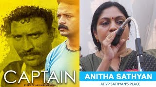 Anitha Sathyan At V P Sathyan's Place | Captain Movie | Jayasurya | Prajesh Sen | Anu Sithara