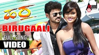 "Hara | "" Birugaali "" | Feat. Vasanth,Pragnya | New Kannada"