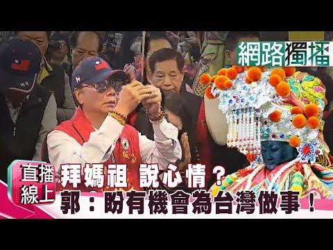 (網路獨播版)拜媽祖 說心情?郭直言:盼有機會為台灣做事!《直播線上》20190417-1
