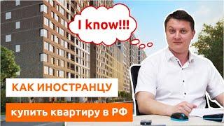 Как иностранцу купить квартиру в РФ. Новостройки Спб