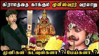 யார் இந்த முனீஸ்வரர்..?   முனிகள் விளக்கம்   Muneeswaran History in Tamil   Shiva's Investigation