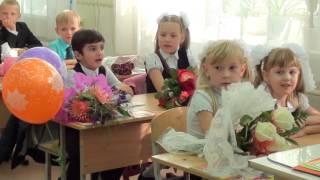 Школа №9 Курган 1Г класс.Первый урок