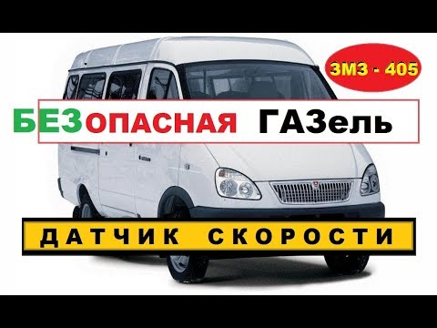 #ГАЗЕЛЬ. Когда датчик скорости ОПАСЕН ? #ЗМЗ405   rusça minibüs