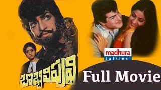 Bobbili Puli Telugu Full Movie || NTR, Sridevi || Dasari Narayana Rao