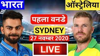 🌏LIVE : India vs Australia 1st odi live Match -IND VS AUS LIVE MATCH SCORE