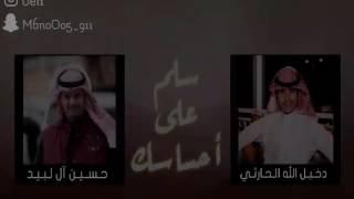 Download Video سلم على احساسك ، فعايل يديك    حسين ال لبيد ودخيل الله الحارثي MP3 3GP MP4