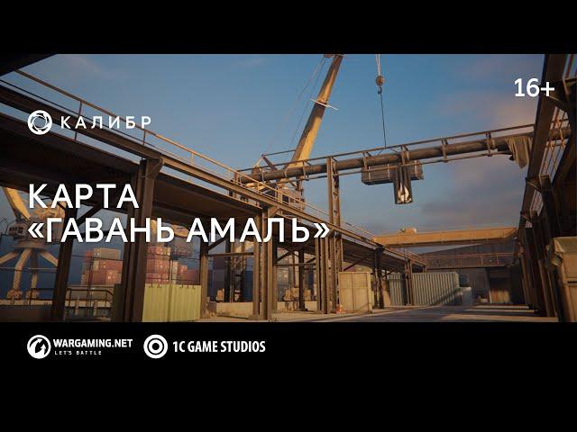 Калибр TV. Карта «Гавань Амаль»