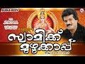 എക്കാലത്തേയുംമികച്ചഅയ്യപ്പഭക്തിഗാനങ്ങൾ|MG Sreekumar Ayyappa Songs | Hindu Devotional Songs Malayalam