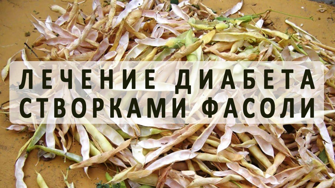Как готовить фасоль от сахарного диабета