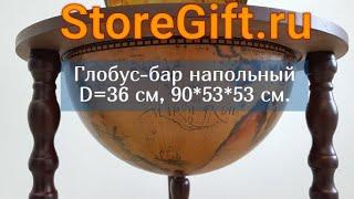 Глобус-бар напольный D=36 см, 90*53*53 см.