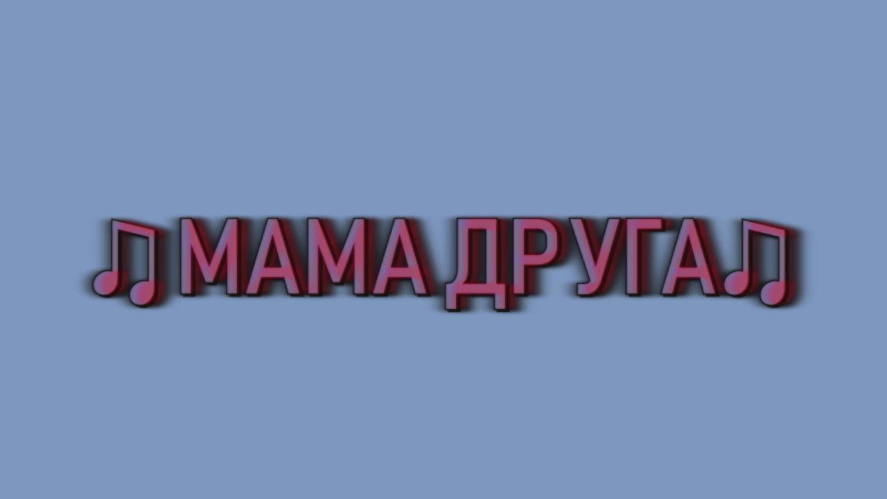 l1k3r - Мама друга - YouTube