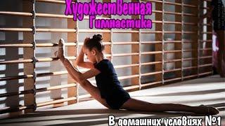 Художественная гимнастика l В домашних условиях (#1)