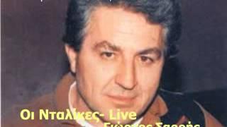 ΓΙΩΡΓΟΣ ΣΑΡΡΗΣ - ΟΙ ΝΤΑΛΙΚΕΣ (LIVE) by @Planit