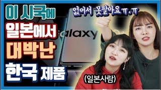 (ENG)이 시국에 일본에서 대박나고 있다는 한국 제품 TOP6
