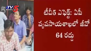 TV5 Effect : G.O 64 Cancelled In AP Agriculture Department | TV5 News