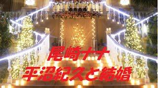 尾崎ナナ、平沼紀久と結婚 グラビアアイドル、尾崎ナナが21日に平沼紀...