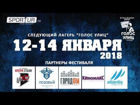 """Лагерь """"Голос Улиц"""" 3-5 августа 2017"""