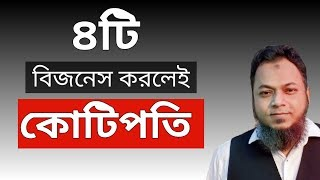 How to Become a Billionaire 4 Business Ideas by Nizam Akond in Bangla