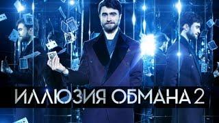 Иллюзия Обмана 2: Второй Акт - 2й Русский HD Трейлер 2016