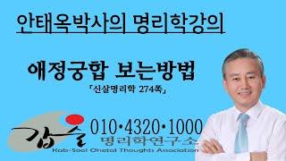 애정궁합보는법-(신살명리학278쪽)-갑술명리학-안태옥박…