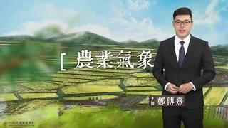農業氣象預告1060525