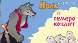 Карышкыр жана жети Улак кыргызча жомок|Волк и семеро козлят аудиосказка для детей Кыргызстан Бишкек