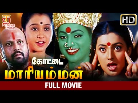 Kottai Mariamman Tamil Full Movie | HD | Roja | Devayani | V