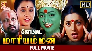 Kottai Mariamman Tamil Full Movie | HD | Roja | Devayani | Vivek | Deva | Thamizh Padam