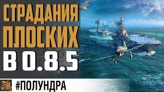ПРО ЖИЗНЬ ПОСЛЕ 0.8.5⚓ ПОЛУНДРА World Of Warships
